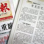 【信報專欄】常見住宅煞氣