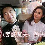 從楊愛瑾Miki與蔡雪瑩談勊夫、幫夫的大不同