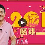 2017 雞年十二生肖運程 Fortune Forecast of The Year of Rooster in 2017