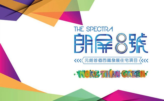 元朗・朗屏8號 The Spectra, Yuen Long